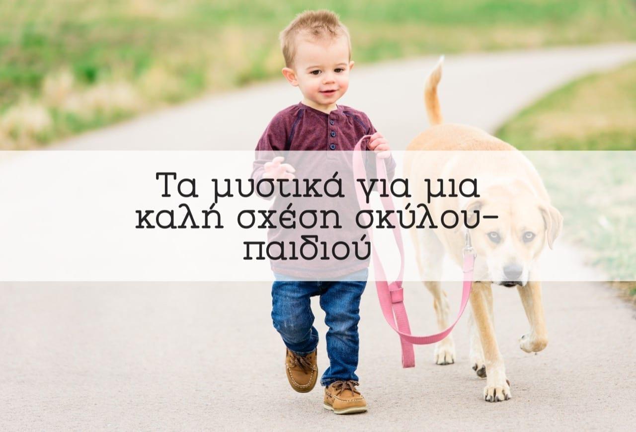 σχεση παιδιου-σκυλου-εκπαιδευση