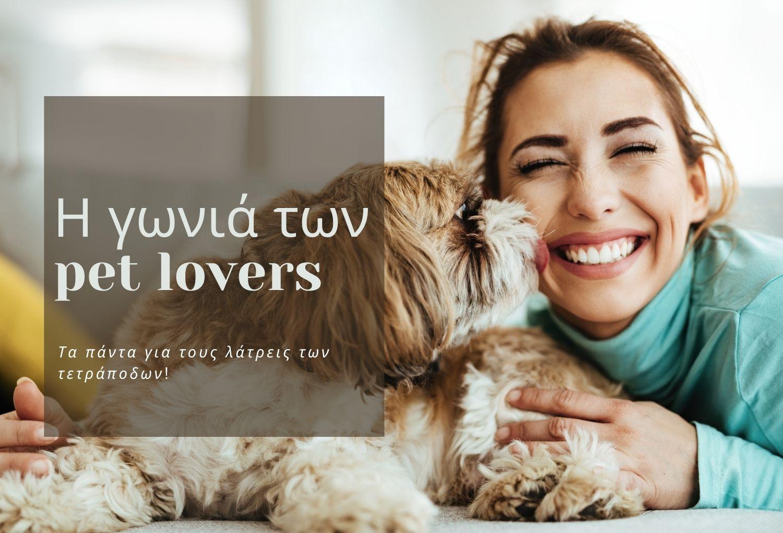 pet lovers αξεσουαρ σπιτιου